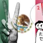 メキシコのアミーゴ② 上位2%のお金持ち、ホセの暮らす家