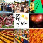 メキシコ一年間のフィエスタ(お祭り)図鑑!毎月のお祭り一覧(27選)