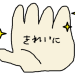 メキシコでは、指のささくれと目こすりは命取り