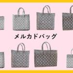 メルカドバッグを、お得にげっとする方法まとめ(通販・店舗)