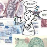 【メキシコ旅行のお金事情】予算、ドル円両替、クレカ情報完全まとめ