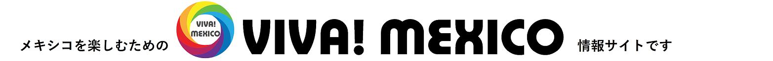 メキシコ情報&ブログ VIVA! MEXICO