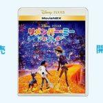 『リメンバーミー』のDVD&Blu-ray発売開始。特典映像の豪華さ!!