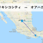 メキシコシティからオアハカへの行き方(バス、飛行機)&注意点!!
