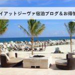 【カンクンのホテル】おすすめ過ぎるハイアットジーヴァ旅行記ブログ。